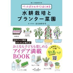 ペットボトルからはじめる水耕栽培とプランター菜園 電子書籍版 / 著:はたあきひろ|ebookjapan