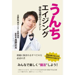 うんちエイジング 電子書籍版 / 著:高野正太|ebookjapan