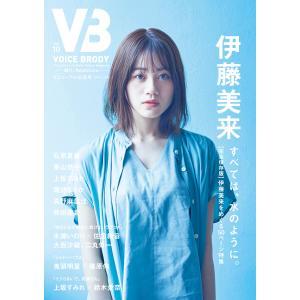 VB(VOICE BRODY) Vol.10 電子書籍版 / 編:VOICE BRODY編集部 ebookjapan