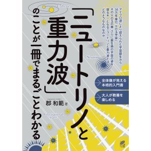 「ニュートリノと重力波」のことが一冊でまるごとわかる 電子書籍版 / 著:郡和範|ebookjapan