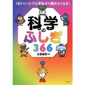 1日1ページで小学生から頭がよくなる! 科学のふしぎ366(きずな出版) 電子書籍版 / 左巻健男(編著)|ebookjapan