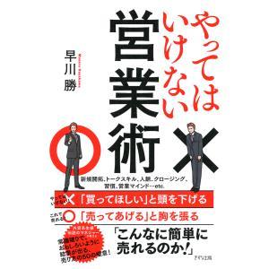 やってはいけない営業術(きずな出版) 電子書籍版 / 早川勝(著)