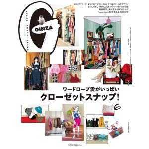 GINZA (ギンザ) 2021年 6月号 [クローゼットスナップ!] 電子書籍版 / ギンザ編集部|ebookjapan