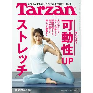 Tarzan (ターザン) 2021年 5月27日号 No.810 [可動性UPストレッチ] 電子書...