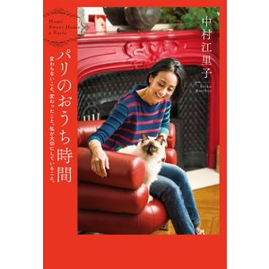 パリのおうち時間 電子書籍版 / 中村江里子|ebookjapan
