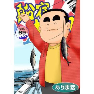 船宿 大漁丸 (69) 電子書籍版 / ありま猛|ebookjapan