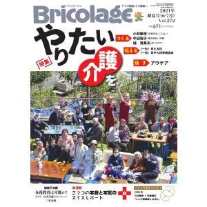 Bricolage(ブリコラージュ) 2021.初夏号 電子書籍版 / Bricolage(ブリコラージュ)編集部 ebookjapan