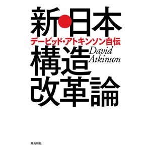 新・日本構造改革論 デービッド・アトキンソン自伝 電子書籍版 / 著者:デービッド・アトキンソン ebookjapan
