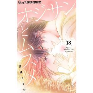 オジサンとムスメ【マイクロ】 (18) 電子書籍版 / 五条うるの|ebookjapan