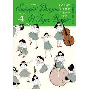 スインギンドラゴンタイガーブギ (4) 電子書籍版 / 灰田高鴻 ebookjapan