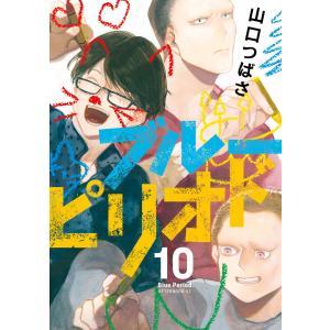 【初回50%OFFクーポン】ブルーピリオド (10) 電子書籍版 / 山口つばさ ebookjapan