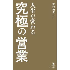 人生が変わる「究極の営業」 電子書籍版 / 著:笹村敏夫