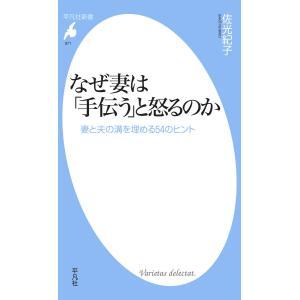 【初回50%OFFクーポン】なぜ妻は「手伝う」と怒るのか 妻と夫の溝を埋める54のヒント 電子書籍版 / 佐光紀子|ebookjapan