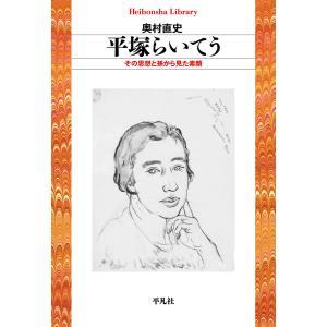 平塚らいてう その思想と孫から見た素顔 電子書籍版 / 奥村直史 ebookjapan