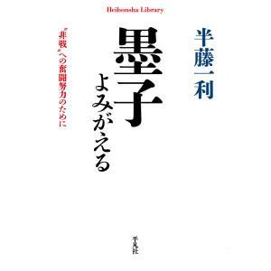 """墨子よみがえる """"非戦""""への奮闘努力のために 電子書籍版 / 半藤一利 ebookjapan"""