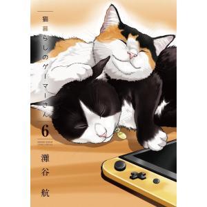 【初回50%OFFクーポン】猫暮らしのゲーマーさん (6) 電子書籍版 / 灘谷航|ebookjapan