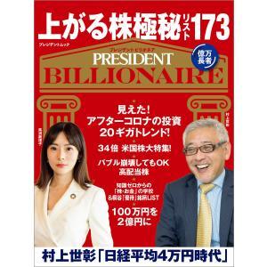 【初回50%OFFクーポン】上がる株極秘リスト173 電子書籍版 / プレジデント社|ebookjapan