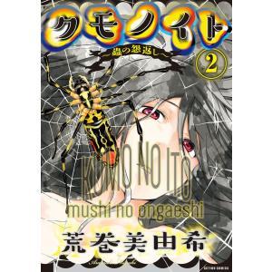 クモノイト〜蟲の怨返し〜 (2) 電子書籍版 / 荒巻美由希 ebookjapan