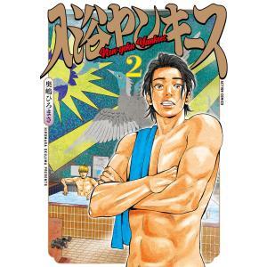 入浴ヤンキース (2) 電子書籍版 / 奥嶋ひろまさ ebookjapan