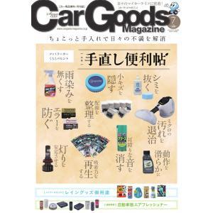 Car Goods Magazine 2021年7月号 電子書籍版 / Car Goods Magazine編集部|ebookjapan