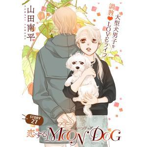 【初回50%OFFクーポン】花ゆめAi 恋するMOON DOG story27 電子書籍版 / 山田南平 ebookjapan