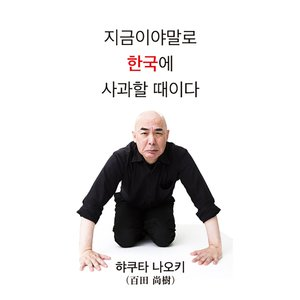 Now is the time to apologize to Korea.(Korean Edition)(今こそ、韓国に謝ろう(韓国語版)) 電 ebookjapan