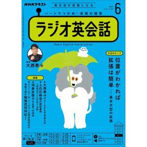 NHKラジオ ラジオ英会話 2021年6月号 電子書籍版 / NHKラジオ ラジオ英会話編集部 ebookjapan