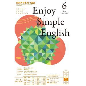 NHKラジオ エンジョイ・シンプル・イングリッシュ 2021年6月号 電子書籍版 / NHKラジオ エンジョイ・シンプル・イングリッシュ編集部 ebookjapan