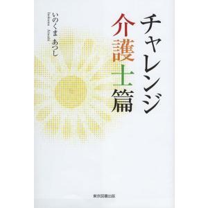 チャレンジ 介護士篇 電子書籍版 / いのくま あつし|ebookjapan