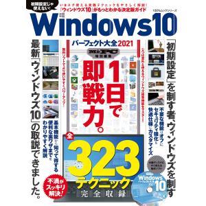 100%ムックシリーズ Windows10パーフェクト大全2021 電子書籍版 / 編:晋遊舎