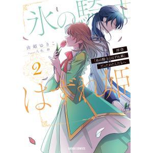 拝啓「氷の騎士とはずれ姫」だったわたしたちへ (2)(ガルドコミックス) 電子書籍版 / 由姫ゆきこ...