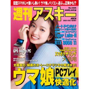 週刊アスキーNo.1335(2021年5月18日発行) 電子書籍版 / 編:週刊アスキー編集部|ebookjapan