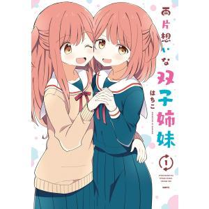 両片想いな双子姉妹 1 電子書籍版 / 著者:はちこ ebookjapan