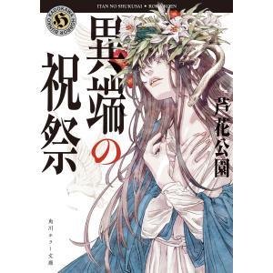 異端の祝祭 電子書籍版 / 著者:芦花公園|ebookjapan