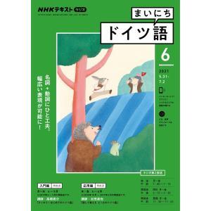 NHKラジオ まいにちドイツ語 2021年6月号 電子書籍版 / NHKラジオ まいにちドイツ語編集部 ebookjapan
