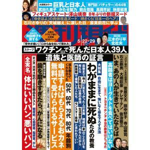 週刊現代 2021年5月22日・29日号 電子書籍版 / 週刊現代編集部 ebookjapan