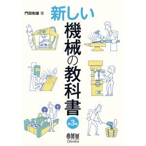 新しい機械の教科書 (第3版) 電子書籍版 / 著:門田和雄
