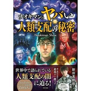 ナオキマンのヤバい人類支配の秘密 電子書籍版 / 著:Naokiman Show