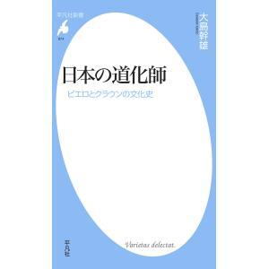 【初回50%OFFクーポン】日本の道化師 ピエロとクラウンの文化史 電子書籍版 / 大島幹雄|ebookjapan