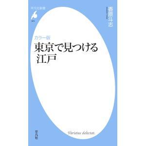 【初回50%OFFクーポン】カラー版 東京で見つける江戸 電子書籍版 / 香原斗志|ebookjapan