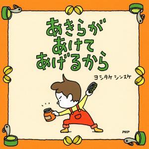 あきらがあけてあげるから 電子書籍版 / ヨシタケシンスケ(作・絵)|ebookjapan