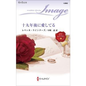 十九年後に愛してる 電子書籍版 / レベッカ・ウインターズ/中野 恵 ebookjapan