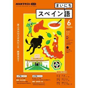 NHKラジオ まいにちスペイン語 2021年6月号 電子書籍版 / NHKラジオ まいにちスペイン語編集部 ebookjapan