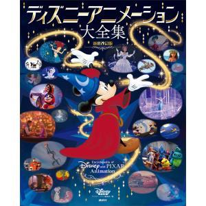 ディズニーアニメーション大全集 新装改訂版 電子書籍版 / ディズニーファン編集部