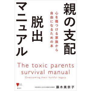 親の支配 脱出マニュアル 心を傷つける家族から自由になるための本 電子書籍版 / 藤木美奈子|ebookjapan