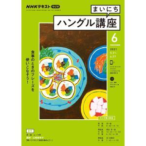 NHKラジオ まいにちハングル講座 2021年6月号 電子書籍版 / NHKラジオ まいにちハングル講座編集部 ebookjapan