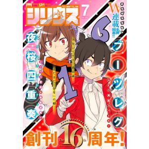 月刊少年シリウス 2021年7月号 [2021年5月26日発売] 電子書籍版|ebookjapan