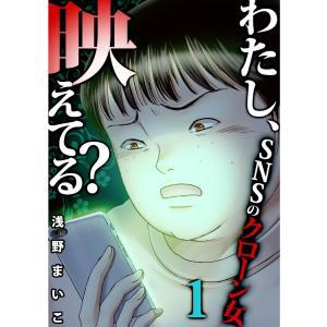 わたし、映えてる?〜SNSの痛い女 #SNSのクローン女 (1) 電子書籍版 / 浅野まいこ ebookjapan