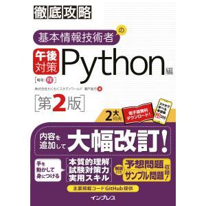 【初回50%OFFクーポン】徹底攻略 基本情報技術者の午後対策 Python編 第2版 電子書籍版 / 株式会社わくわくスタディワールド 瀬戸美月|ebookjapan