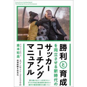 勝利と育成を両立させる 新時代のサッカーコーチングマニュアル 電子書籍版 / 著者:倉本和昌|ebookjapan